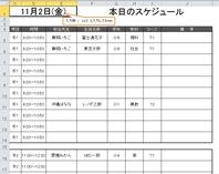 schedule #3